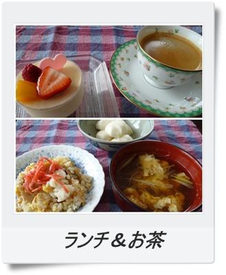 お茶&ランチ