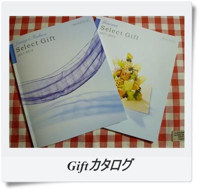 Giftカタログ