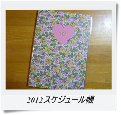 2012スケジュール帳