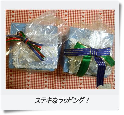 プレゼント!