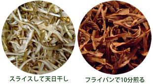 Yukiyo☆ごぼう茶