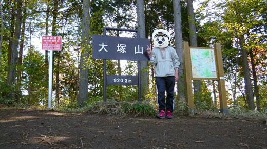 大塚山山頂