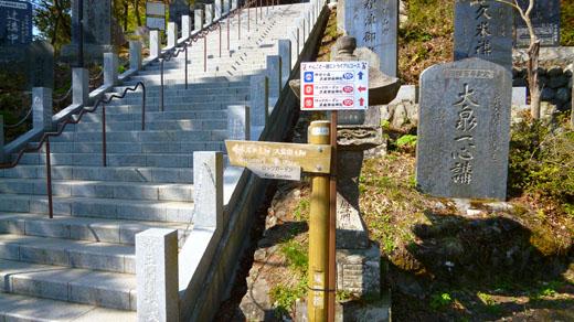 御岳神社前