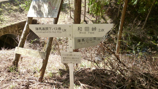 新ハイキングコース道標