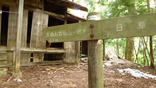 神社前の道標