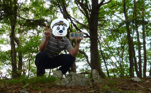 水松山記念写真
