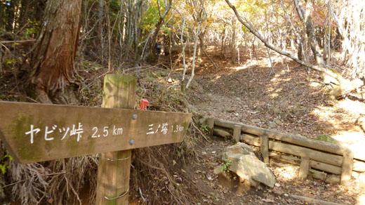 三ノ塔1.3km道標