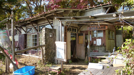 大倉高原山の家
