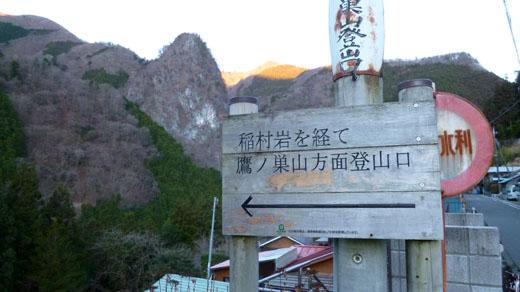 稲村岩尾根登山口