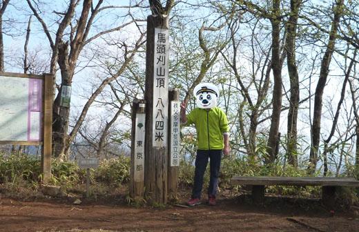 馬頭刈山頂記念写真