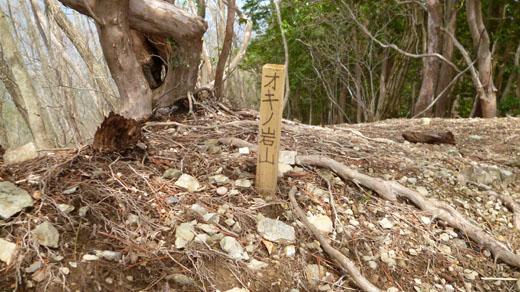 オキノ岩山