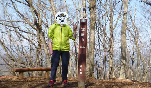 惣岳山記念写真