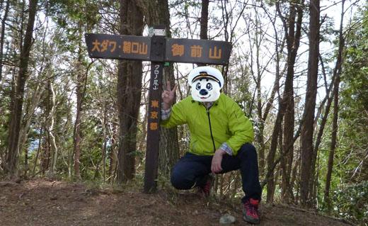 クロノ尾山1180m