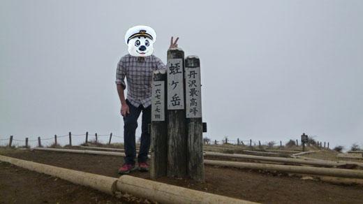 蛭ヶ岳山頂記念写真