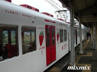 いちご列車2