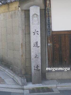 六道之辻 石標