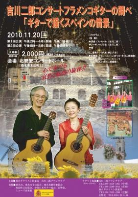 吉川二郎ギターコンサート