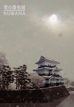 雪の桑名城