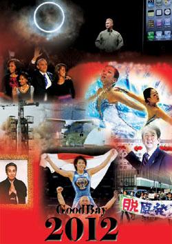2012主な出来事ポスター