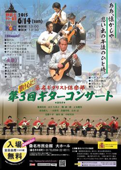 第3回ギターコンサート