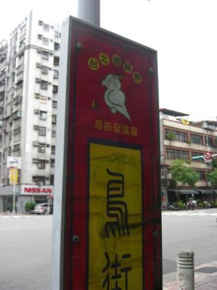 台湾鳥街・看板