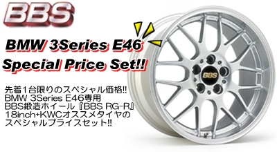 BMW 3Series E46用 BBS RG-R DSK Special Price Set!!