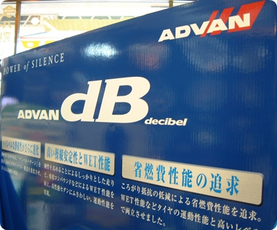 YOKOHAMA NEW TIRE!! ADVAN dB