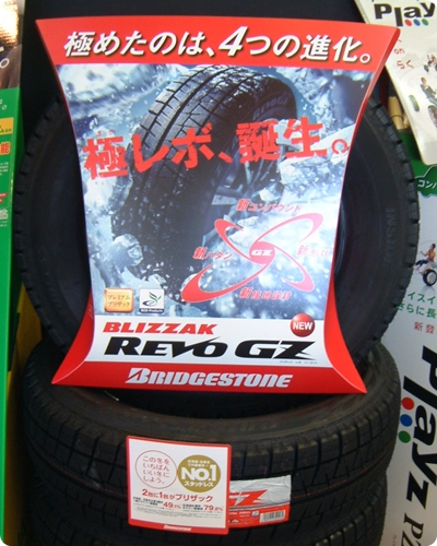 2009New Model BRIDGESTONE BLIZZAK REVO GZ