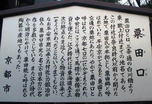 京都ぶらぶら(2) -京の七口 ...