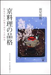 京料理の品格.jpg