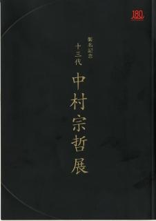 s-13代中村宗哲展表紙.jpg