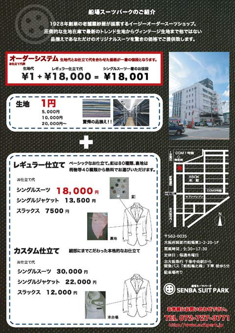 船場スーツパーク20100430_02