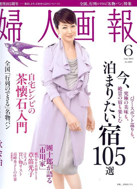 冨士屋2010033001