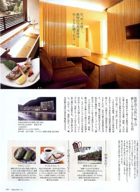 冨士屋2010033002