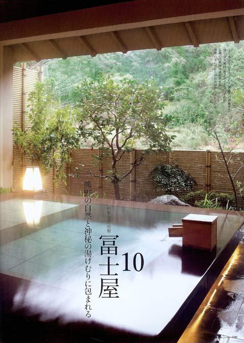 冨士屋2010033003