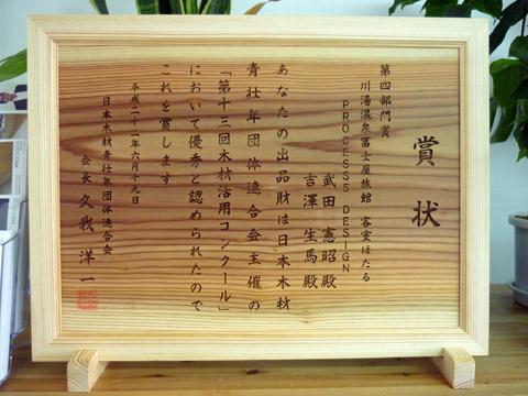 木材活用コンクール 賞状