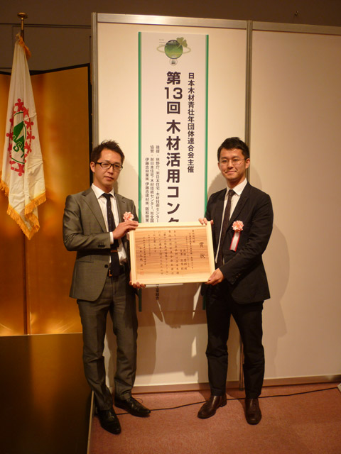 木材活用コンクール 授賞式 表彰