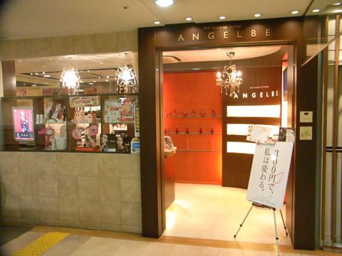 ANGELBE 化粧室 大阪 300円