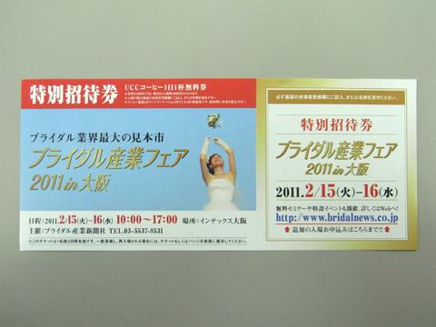 ブライダル産業フェア 2011in大阪 冨士屋 ねぎや