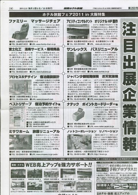 インテックス大阪 ブライダル産業フェア