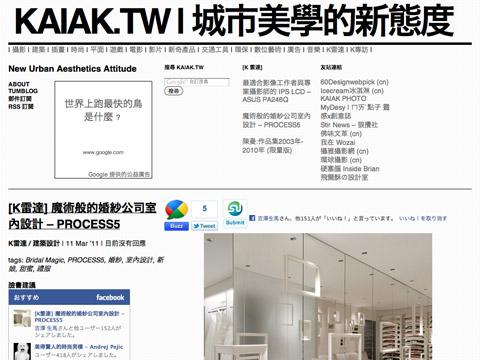 KAIAK.TWI 台湾 デザイン ウェブマガジン Bridal Magic ドレスショップ