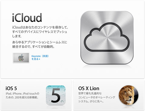 iCoud iOS 5 OS X Lion