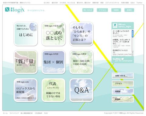 西宮の中学受験専門塾 算数logix