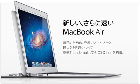 新 MacBook Air 発売