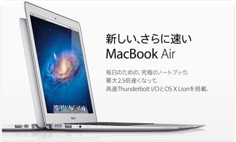 新 MacBook Air 発売