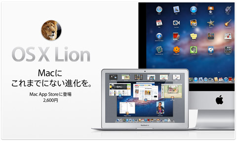 OS X Lion 発売 10.7