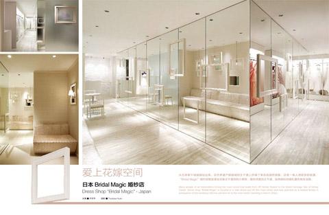 中国 TIMES SPACE 时代空间 2011年7月 21号 Bridal Magic