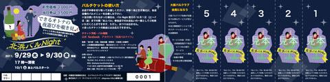北浜バルNight 北浜バルナイト イラスト グラフィック デザイナー 駒形真澄