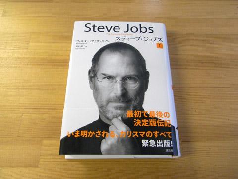 スティーブ・ジョブズ I Steve jobs 伝記