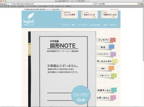 中学受験 通信教育 logix出版